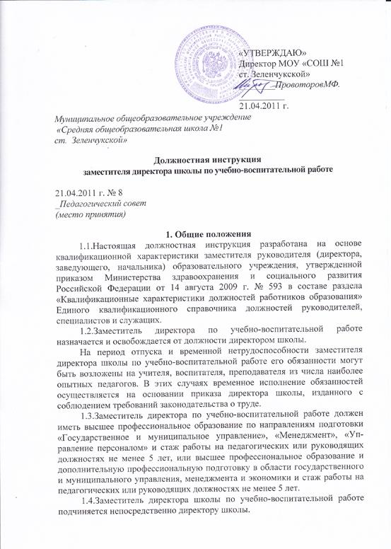 Должностная инструкция директора муниципально бюджетного учреждения